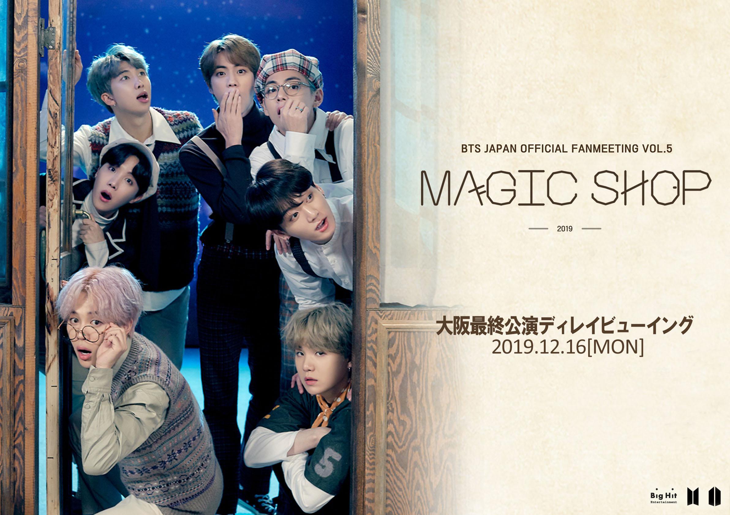 劇場販売決定 2019年12月16日 月 Bts Japan Official