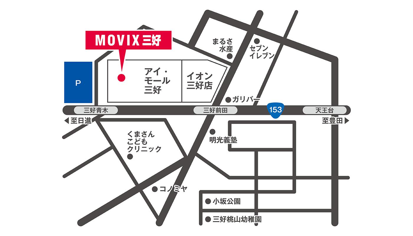 三好 movix